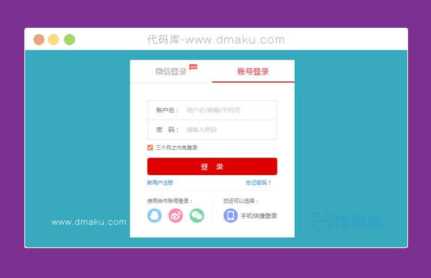 多功能登录页面模板页面UI