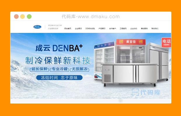厨具制冷设备有限公司网站页面html模板源码