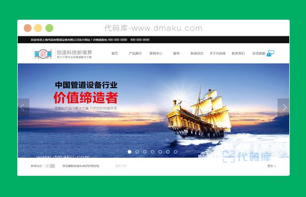 管道设备工厂网站页面模板html源码