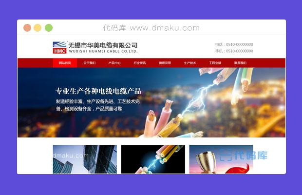 电线电缆公司网站html页面模板