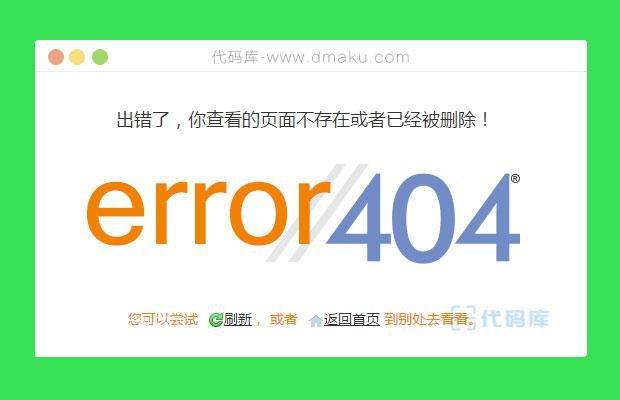 网站404错误页面html源码