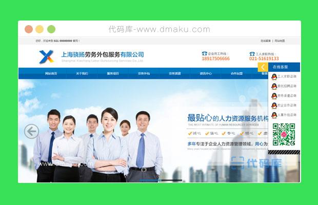 外包公司网站页面HTML源码模板