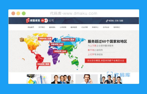 大气通用网站页面HTML源码