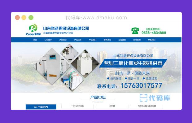 环保设备公司网站HTML静态页面模板