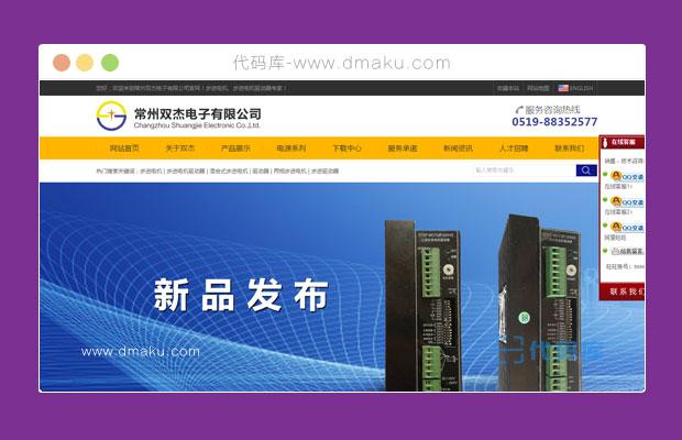 电子公司网站页面html静态模板
