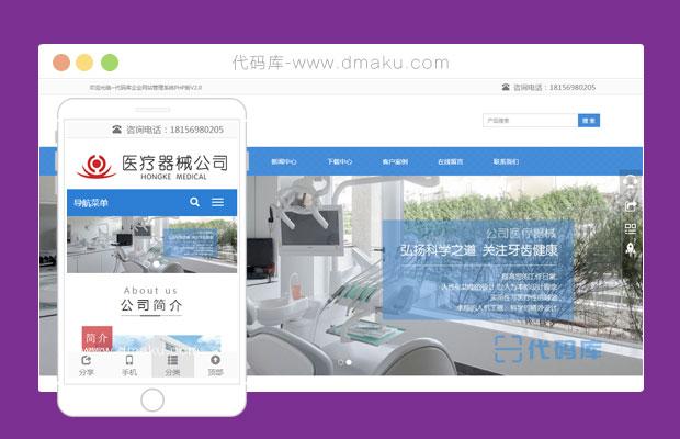 html5响应式医疗机械网站html静态页面模板