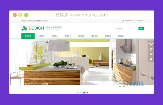 大气简洁装修网站页面html源码