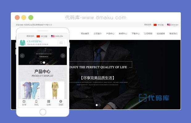 响应式服装网站页面HTML模板