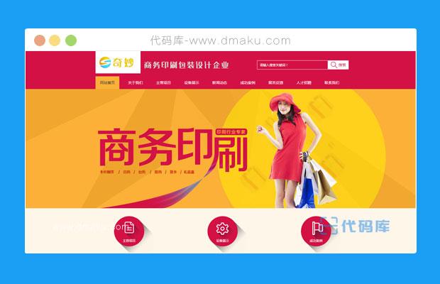 印刷包装设计企业网站html页面模板