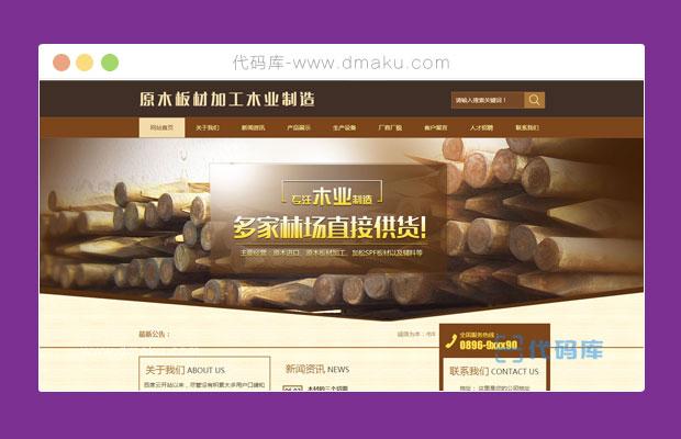 原木板材加工木业制造厂网站html页面源码模板