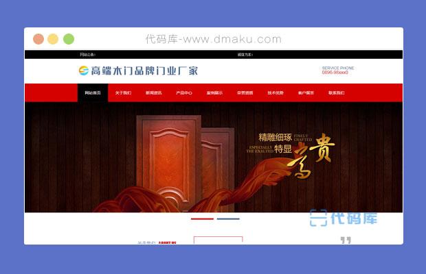 木门品牌门业厂家网站页面html源码模板