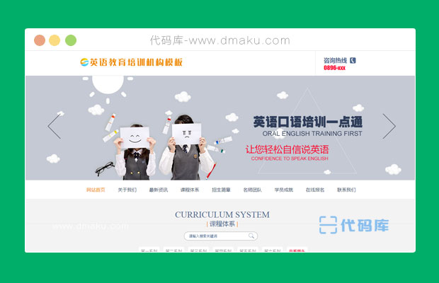 英语教育培训机构网站html页面模板源码