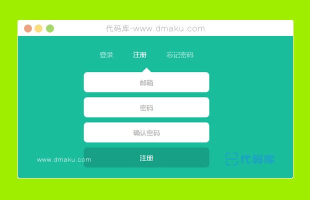 弹性带收缩的注册登录html页面模板