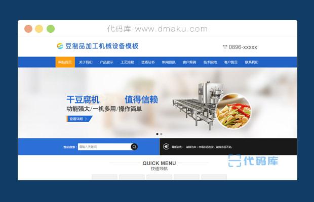 加工机械设备网站页面html模板源码
