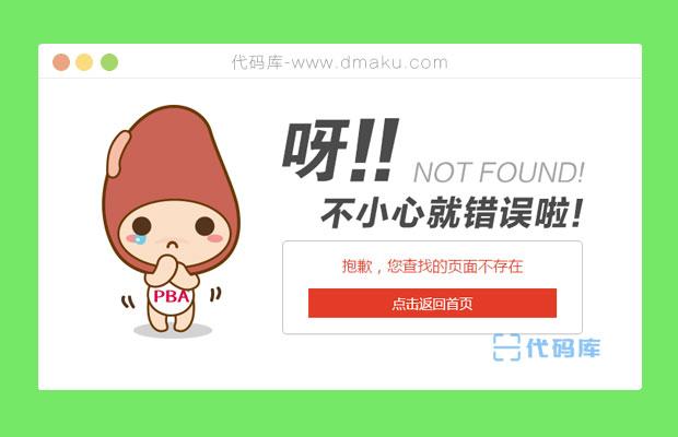 小可爱404模板|404页面模板|404源码