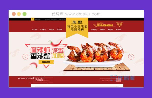 特色小吃网站加盟页面HTML源码模板