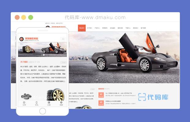 高端自适应手机+PC轮胎橡胶制品企业响应式html模板