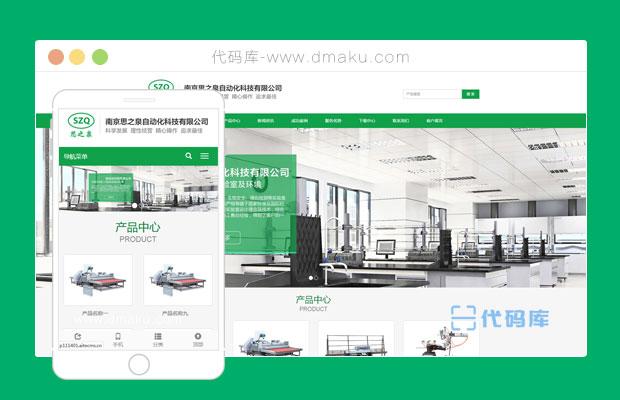 高端大氣pc+手機自動化科技企業響應式html模板