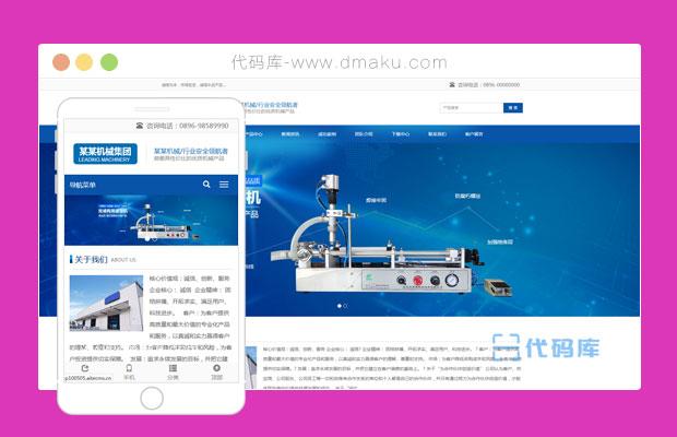 高端大气自式应PC+手机网站蓝色机械设备企业响应式html模板