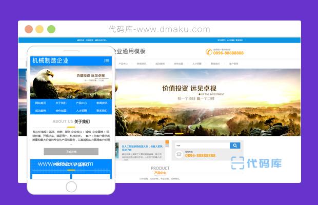 大气pc+手机机械制造企业通用网站页面html源码模板