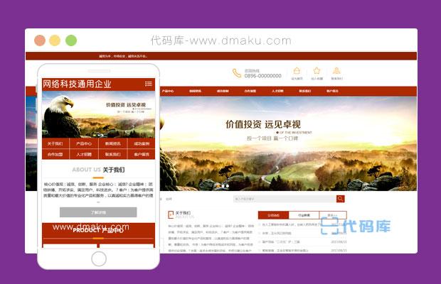 大气pc+wap网站html页面通用源码模板