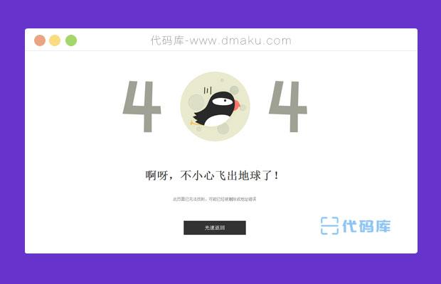 网站鸟头404错误页面html模板