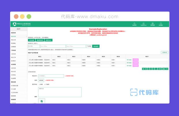秀气绿色网站后台管理页面html源码模板