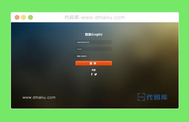 大气网站登录html页面源码