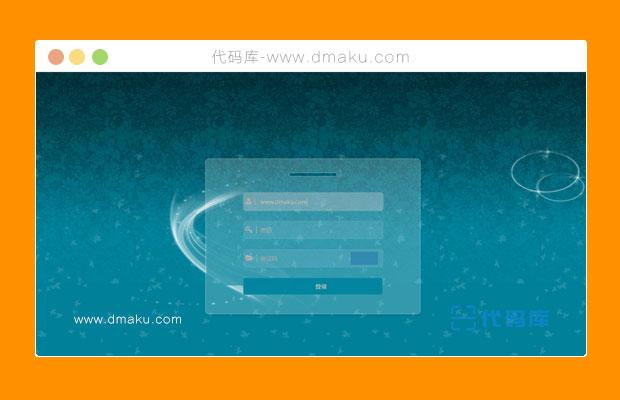 蓝色透明登录界面模板
