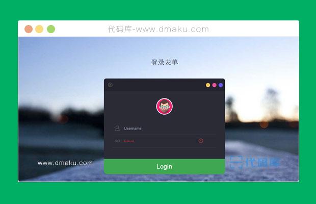 可爱的网站登录页面html源码模板