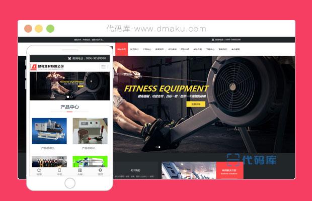 高端自式应健身器材企业响应式html模板源码