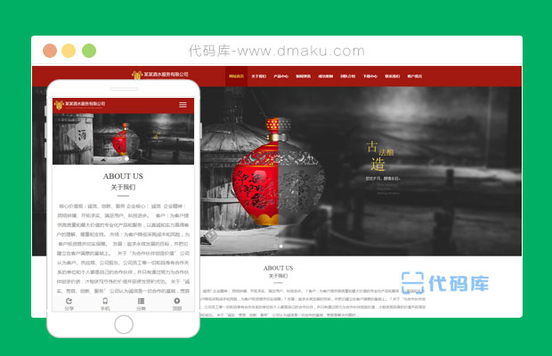 自适应酒业酿造销售企业响应式网站html页面源码