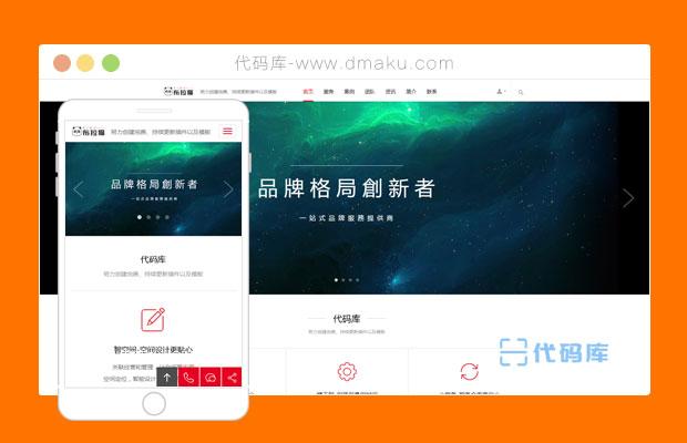 HTML5高端大气装修设计公司类响应式网站页面html源码模板