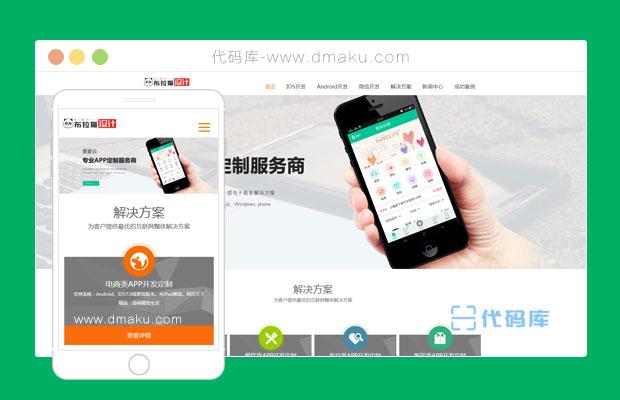 大气的网络科技app开发网站html模板