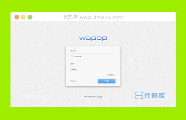大气好看的网站登录页面html源码模板