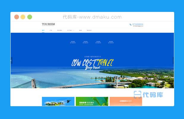 高端响应式旅游类网站页面html源码模板
