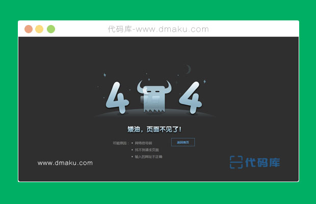 牛魔王網站404錯誤頁面模板
