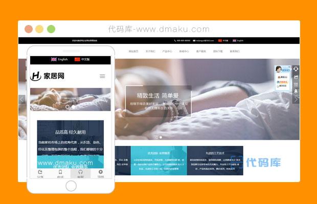 高端响应式家具企业网站html页面源码模板