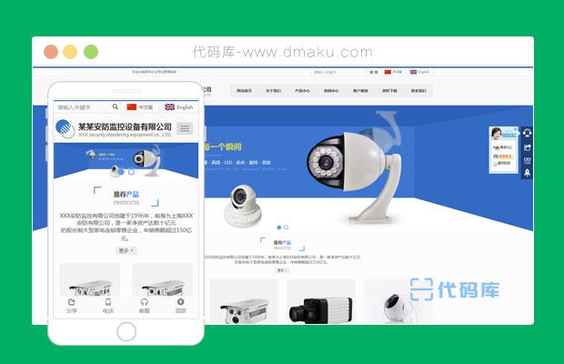 灯饰企业网站html源码手机自适应