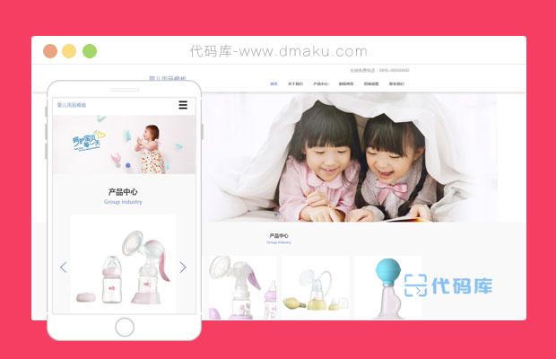 响应式母婴催乳类网站html模板