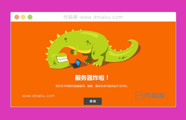 html5 高端恐龙404页面错误html模板