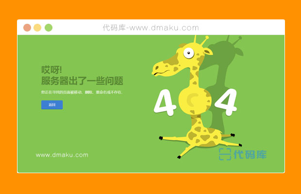 自適應小鹿眨眼網站404錯誤頁面模板