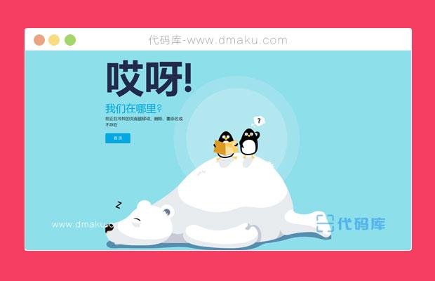 可爱的熊404网站错误模板