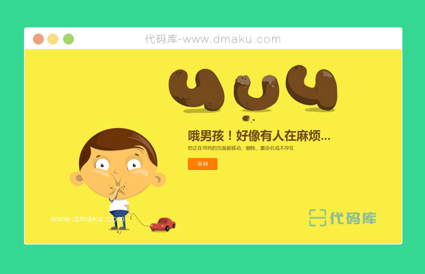 自适应可爱男孩网站404错误页面html源码模板