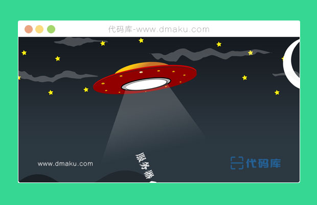 UFO 404錯誤頁面模板