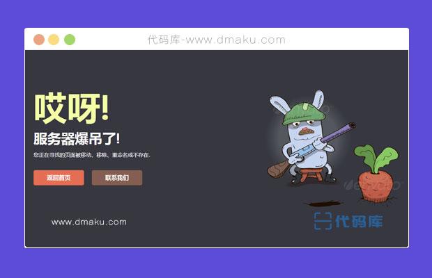 守蘿卜的兔子404錯誤動畫模板