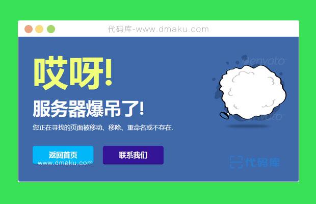大氣自適應404錯誤動畫html源碼模板