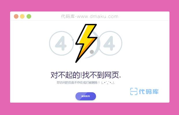h5 404錯誤頁面html源碼