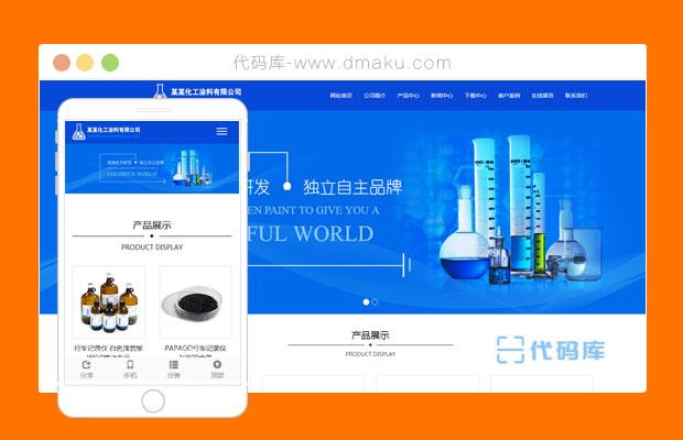 h5响应式化工涂料企业网站HTML源码模板