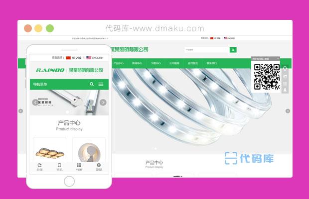 h5自适应绿色环保LED灯网站html源码模板